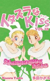 itazurana Kiss, Volume 13