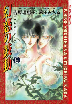 幻惑の鼓動(6)-電子書籍
