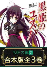 【合本版】黒姫のユズハ 全3巻