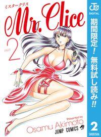 Mr.Clice【期間限定無料】 2