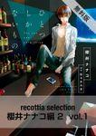 recottia selection 櫻井ナナコ編2 vol.1【期間限定 無料お試し版】