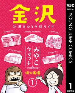 みやこウォッチ~金沢独日記~ 1-電子書籍