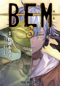 BEM 3巻