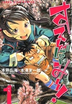 すてんばいみー / 1-電子書籍