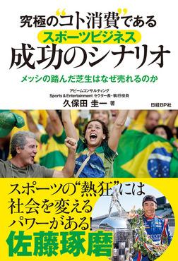 """究極の""""コト消費""""であるスポーツビジネス 成功のシナリオ-電子書籍"""