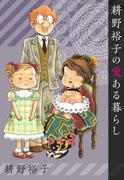 耕野裕子の愛ある暮らし 1巻-電子書籍