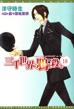 三千世界の鴉を殺し(18)-電子書籍
