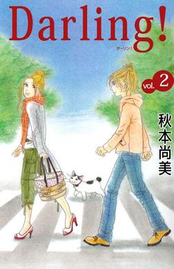 Darling!~母とプーさんと僕~ 2巻-電子書籍
