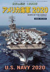 世界の艦船 増刊 第167集 『アメリカ海軍2020』