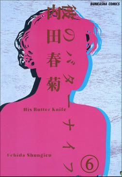 彼のバターナイフ(分冊版) 【第6話】-電子書籍