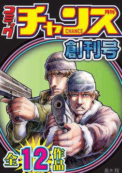 コミックチャンス創刊号-電子書籍