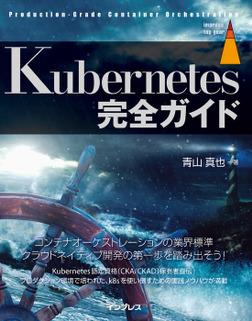 Kubernetes完全ガイド-電子書籍
