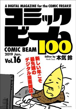 コミックビーム100 2019 Jan. Vol.16-電子書籍