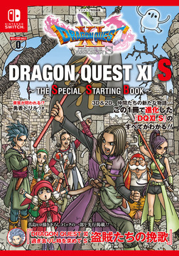 ドラゴンクエストXI S ~THE SPECIAL STARTING BOOK~-電子書籍