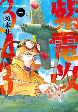 紫電改343(1)-電子書籍