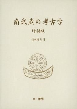 南武蔵の考古学 増補版-電子書籍