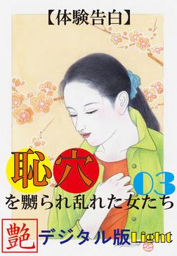【体験告白】恥穴を嬲られ乱れた女たち03 『艶』デジタル版Light-電子書籍
