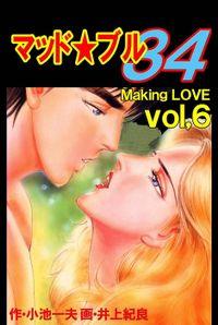 マッド★ブル34 Vol,6 Making Love