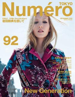 Numero Tokyo 2015年12月号-電子書籍