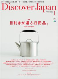 Discover Japan 2015年1月号「目利きが選ぶ日用品。」