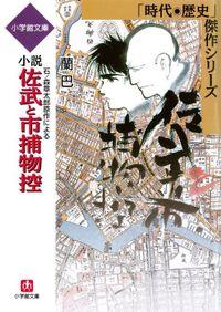 石ノ森章太郎原作による 小説 佐武と市捕物控