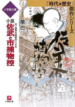 石ノ森章太郎原作による 小説 佐武と市捕物控-電子書籍