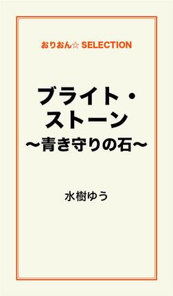 ブライト・ストーン~青き守りの石~ -電子書籍