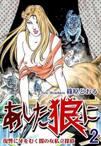 《復讐に牙をむく闇の女私立探偵》 あした狼に(2)