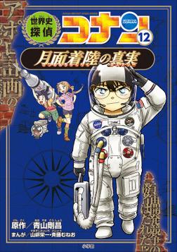 名探偵コナン歴史まんが 世界史探偵コナン12 月面着陸の真実-電子書籍