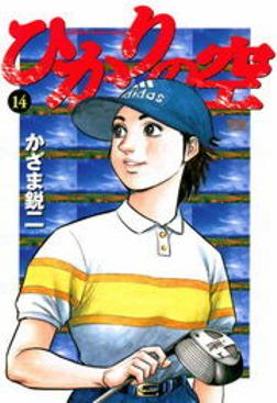 ひかりの空(14)-電子書籍