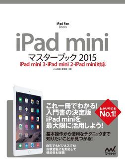 iPad miniマスターブック 2015 iPad mini 3・iPad mini 2・iPad mini対応-電子書籍