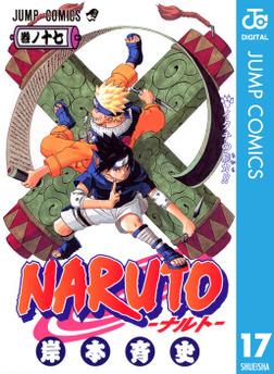 NARUTO―ナルト― モノクロ版 17-電子書籍