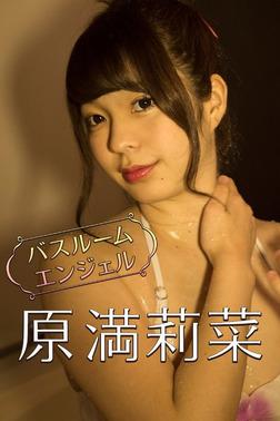 原満莉菜 バスルーム・エンジェル【image.tvデジタル写真集】-電子書籍