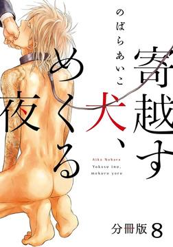 寄越す犬、めくる夜 分冊版(8)-電子書籍
