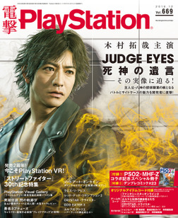 電撃PlayStation Vol.669 【プロダクトコード付き】-電子書籍