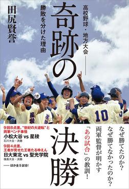 高校野球・地方大会 奇跡の決勝 勝敗を分けた理由-電子書籍