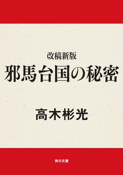 改稿新版 邪馬台国の秘密-電子書籍
