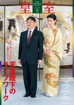 皇室84号 2019年秋-電子書籍