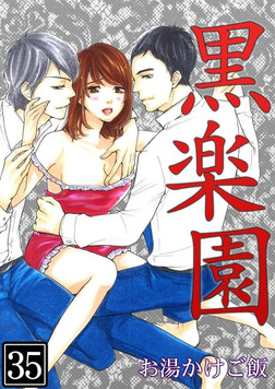 黒楽園 第35巻-電子書籍