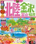 るるぶ北陸 金沢 富山 福井'21