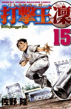 打撃王 凜(15)-電子書籍
