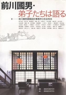 前川國男・弟子たちは語る-電子書籍