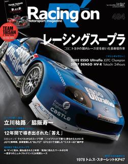 Racing on No.494-電子書籍