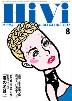 HiVi (ハイヴィ) 2017年 8月号-電子書籍