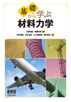 基礎から学ぶ 材料力学-電子書籍