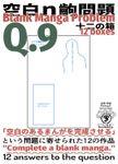 [Jp/En]Q.9 空白n齣問題 十二の箱 Blank Manga Problem twelve boxes