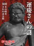 運慶さんの謎 800年の時をさかのぼる旅