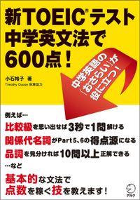 新TOEIC(R)テスト 中学英文法で600点!