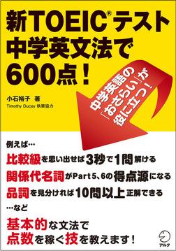 新TOEIC(R)テスト 中学英文法で600点!-電子書籍