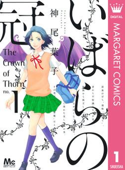 いばらの冠 1-電子書籍